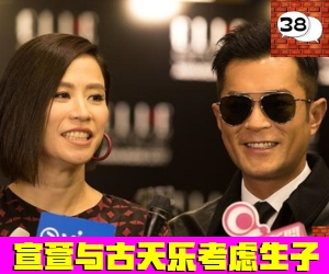 Jessica Hester Hsuan Plan To Have Baby With Louis Koo