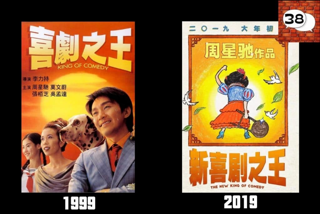 Steven Chow, CNY Movie 2019, The New King Of Comedy Poster, Wang Bao Xiang, Vin Jingwen