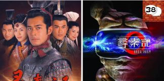 A Step Into The Past, louis koo, jessica hsuan, michelle saram, joyce tang, sonija kwok, raymond lam, back past, hk movie