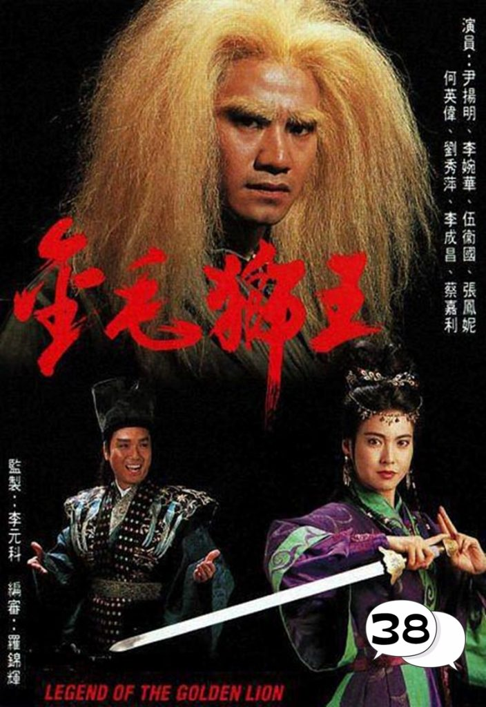 The Legend Of The Golden Lion, The Heaven Sword And Dragon Sabre, 38 wall, drama, tv series