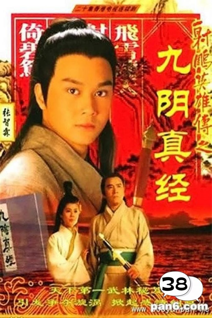 The Mystery Of The Condor Hero, The Heaven Sword And Dragon Sabre, 38 wall, drama, tv series