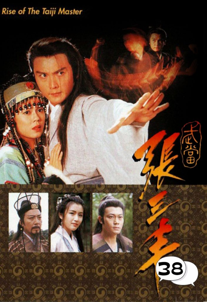 The Rise Of The Taiji Master, The Heaven Sword And Dragon Sabre, 38 wall, drama, tv series