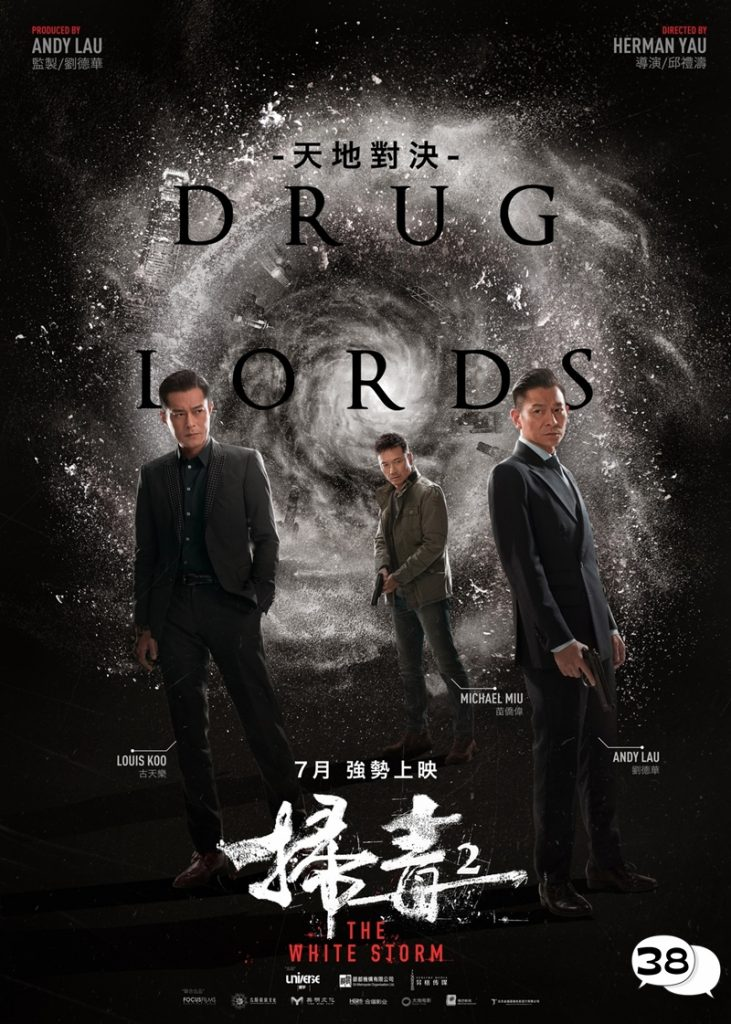 The White Storm 2 Drug Lords, hk movie, andy lau, louis koo, michael miu, karena lam, michelle wai, herman yau