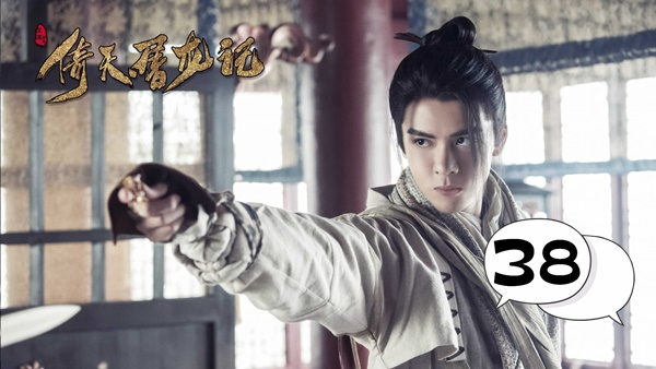 jin yong, zhang wuji, The Heaven Sword and Dragon Saber, 38 wall