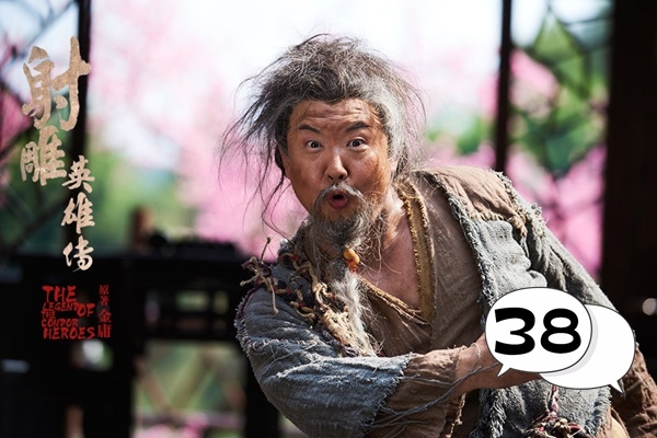 The Legend of the Condor Heroes, jin yong, 38 wall, zhou bo tong