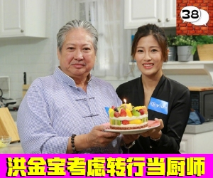 Sammo Hung Want To Be Cooker