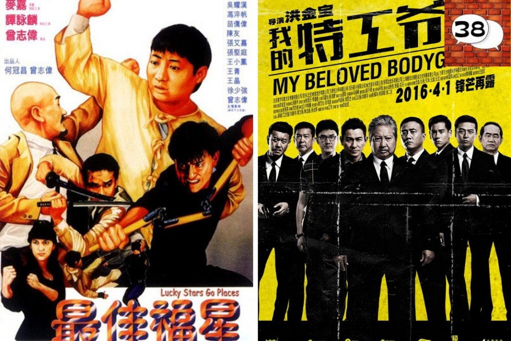 samma hung, my beloved bodyguard, Lucky Stars Go Places, hk drama