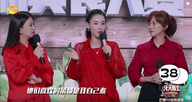Cecilia Cheung, Day Day Up