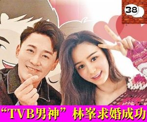 Raymond Lam Marriage