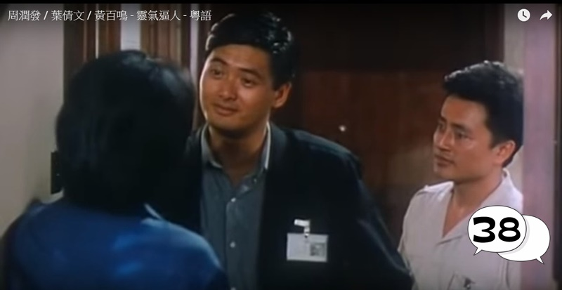 The Occupant, Chow Yun fat, Raymond Wong Pak-ming, Sally Yeh, Our Unwinding Ethos