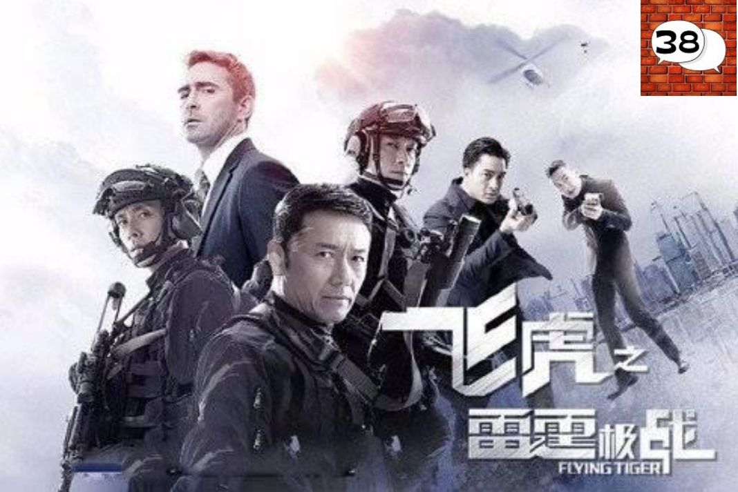 Flying Tiger 2, bosco wong, ron ng, kenneth ma, michael miu, oscar leung, joel chan