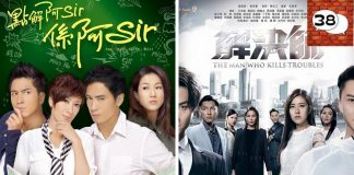 yes sir, sorry sir, the man who kills troubles, moses chan, tavia yeung, ron ng, linda chung, vincent wong, natalie tong