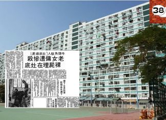 Finding Her Voice Lower Ngau Tau Kok Estate Website Featured Image