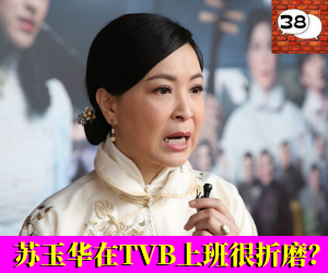 Louisa So Suffer Work in TVB