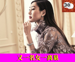 Nancy Wu Leave TVB