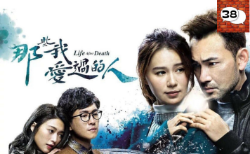 Life After Death, Chloe So, frankie lam, priscilla wong, shiga lin, mark ma, yoyo chen