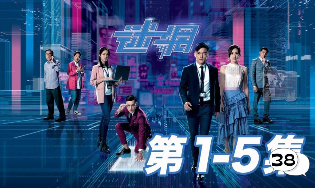 On-Lie Game, mat yeung, samantha ko, brian chu, hera chan, david chiang, helen ma, stephen wong, Li Shing Cheong, Strawberry Yeung, irina tang, 38 wall
