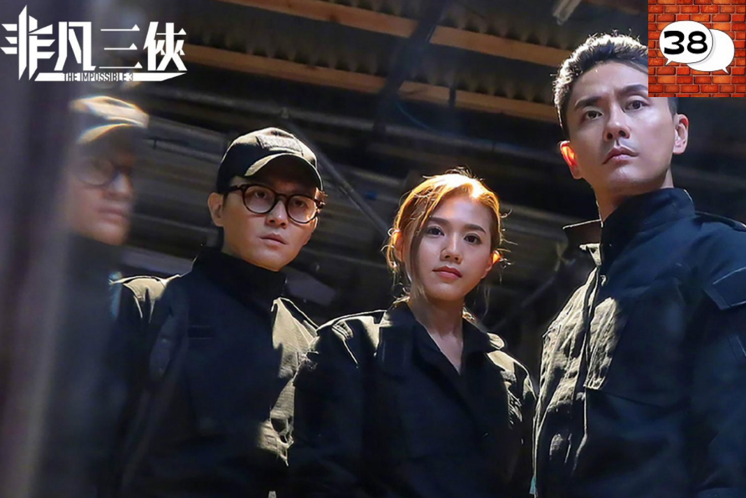 the impossible 3, bosco wong, chilam, Chrissie chau, moses chan, vincent wong, michael wong, samantha ko, Lawrence Cheng, Kiki Sheung, Ng Yip Kwan, Sammy Sum, Mark Ma