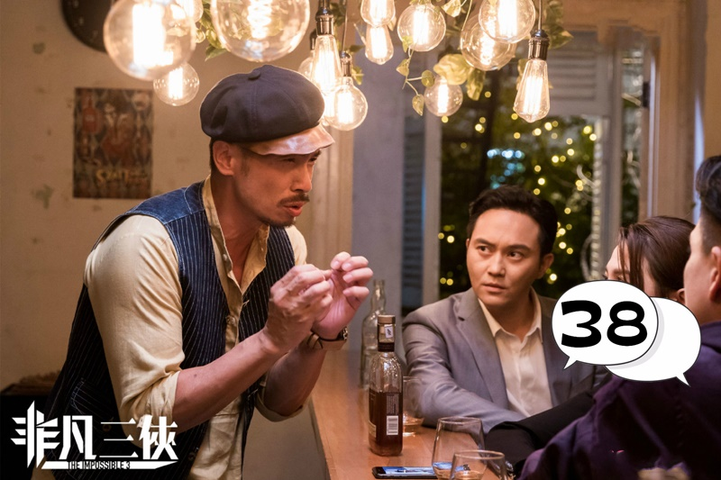 the impossible 3, moses chan