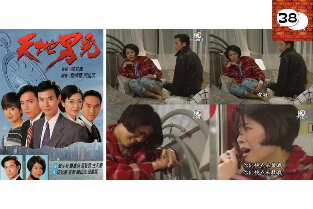 TVB, jessica hester hsuan, Cold Blood Warm Heart