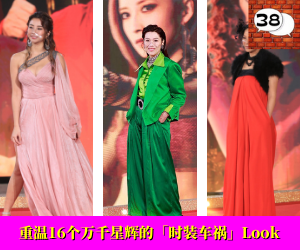 TVB 2021 Award Fashion